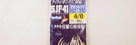 OWNER SJF-41TN